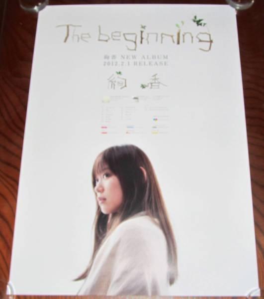 ○ 告知ポスター 絢香[The beginning]