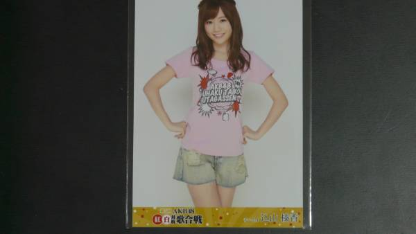 第5回 AKB48紅白対抗歌合戦 DVD封入生写真 込山榛香 ライブ・総選挙グッズの画像