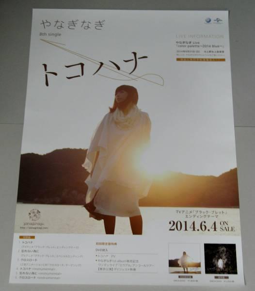PI-05 ポスター  やなぎなぎ トコハナ (ブラック・ブレッド)