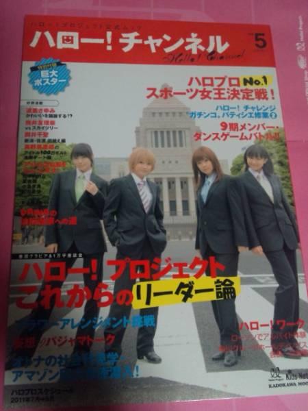 書籍 ハロー!チャンネル Vol.5