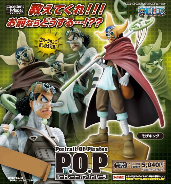 【メガハウス】Portrait.Of.Pirates P.O.P POP ONE PIECE ワンピース フィギュア NEO そげキング【ウソップ】★新品・国内正規品★_画像1
