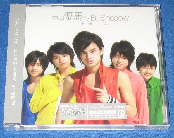 中山優馬w/B.I.Shadow 中島健人 NYC /悪魔な恋初回盤特典DVD