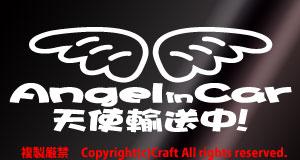 Angel in Car 天使輸送中! ステッカー/白 エンジェル天使の翼ベビーインカー**