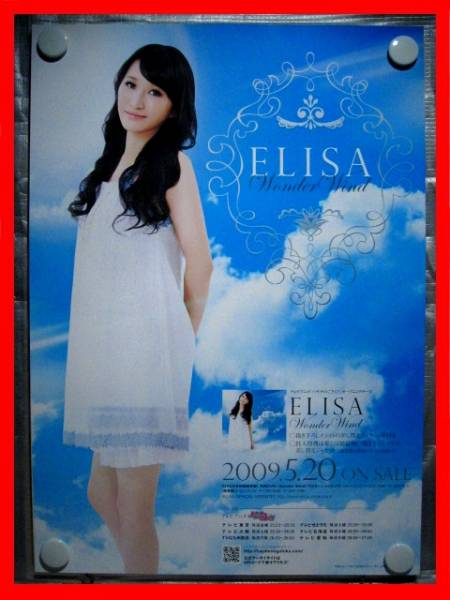ELISA/Wonder Wind【未使用品】B2告知ポスター(非売品)★送料+筒代無料★