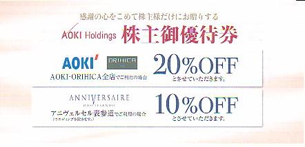 最新!AOKIホールディングス株主優待券、送料込_画像1