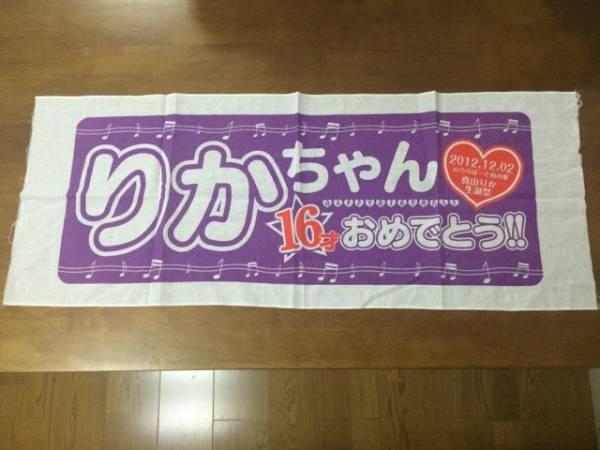E2/私立恵比寿中学 真山りか 2012年 誕生祭 手ぬぐい エビ中 ライブグッズの画像