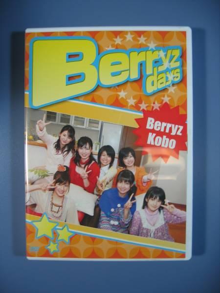 FCDVD  Berryz days   中古