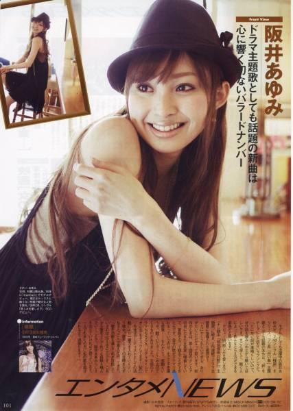 ◇TVぴあ 2009.5.31号 切り抜き 阪井あゆみ