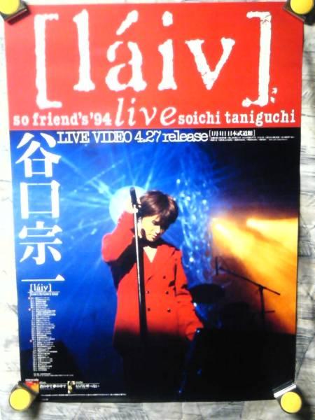 k4【ポスター/B-2】谷口宗一/BAKU-SHURIKEN/'94
