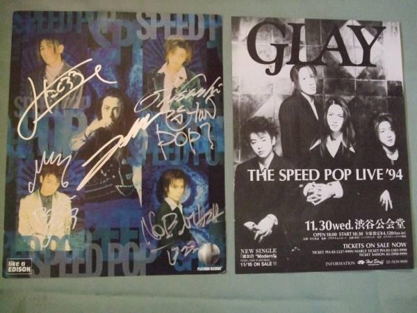 グレイ GLAY 超貴重1994年の直筆サイン+チラシ