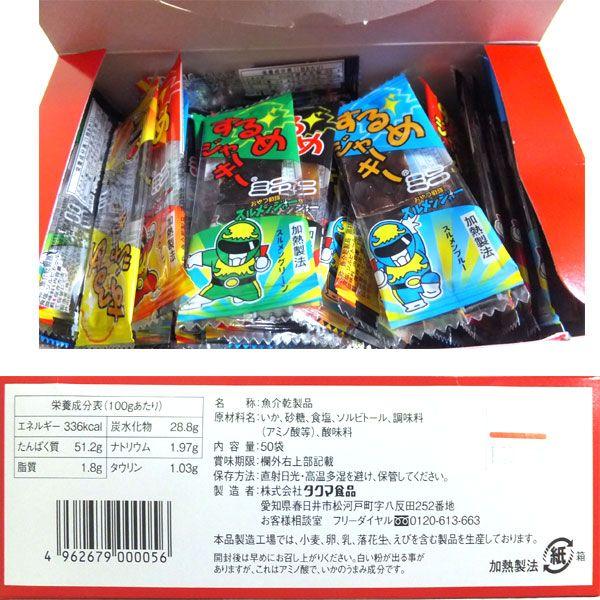 するめジャーキー ミニ50個入り(タクマ食品)【メール便で数量2可能】_【在庫あり】