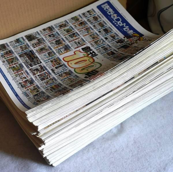 ★送料140円★読売KODOMO新聞2011年12月8日第41号浅田真央★ミ_画像2