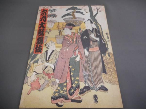 (管 HE 5)中古 歌舞伎座 パンフレット 平成 8年6月