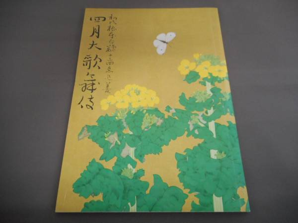 (管 HE 25)中古 歌舞伎座 パンフレット 平成 6年4月