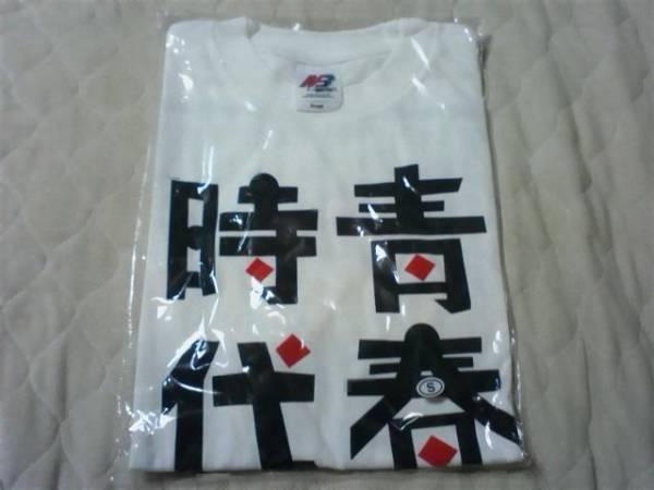 ガガガSP「ツアー2006 青春狂時代」Tシャツ(S)新品!