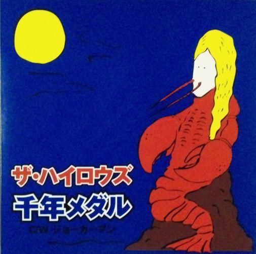%% ザ・ハイロウズ / 千年メダル / ジョーカーマン (KTKR-9051) 7inch レコード盤 Y1