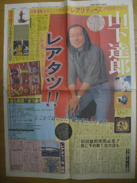 山下達郎 レアリティーズ発売記念新聞風店頭配布チラシ カラー