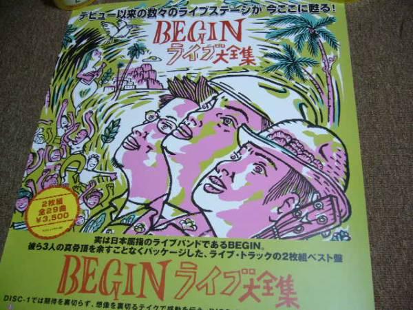 CD告知 B2大サイズ  ポスター BEGIN ビギン ライブ大全集