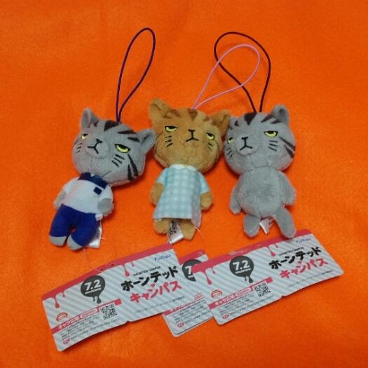ホーンテッドキャンパス☆森司のマスコット 全3種☆中山 島崎