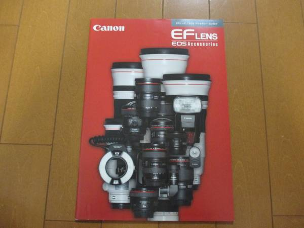 A5669カタログ*キャノン*EFレンズ2012.3発行67P