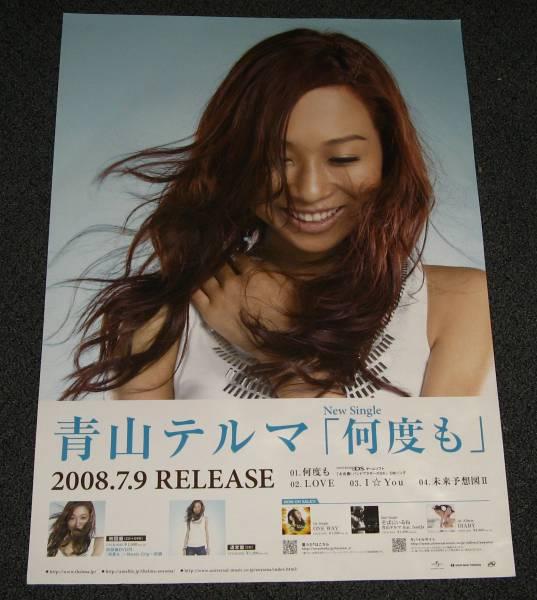 B-3 青山テルマ / 何度も 宣伝ポスター