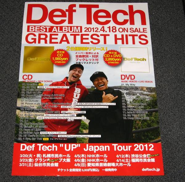 B-3 Def Tech / BEST GREATEST HITS 告知ポスター
