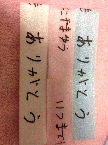 レア貴重 横山裕メッセージテープ リボン3色コンプセット即決