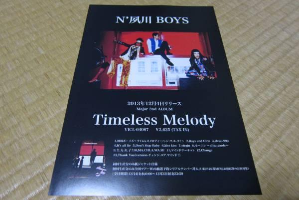 N'夙川boys ボーイズ アルバム cd発売告知チラシ 2nd メジャー