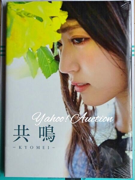 新品 ワニブックス限定 共鳴 鈴木愛理 DVD付き 写真集 ℃-ute ライブグッズの画像