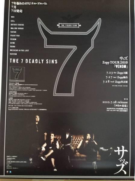 sads サッズ CD 告知 ポスター★7(黒夢 清春 グッズ
