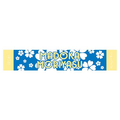 HKT48 「桜、みんなで食べた」 個別 マフラー タオル 森保まどか ライブグッズの画像