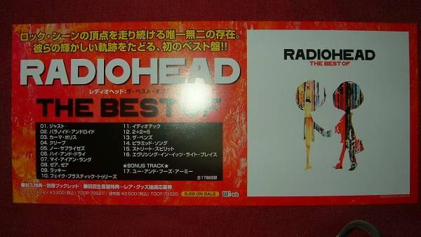 【ミニポスターF6】RADIOHEADレディオヘッド/THE BEST OF 非売品