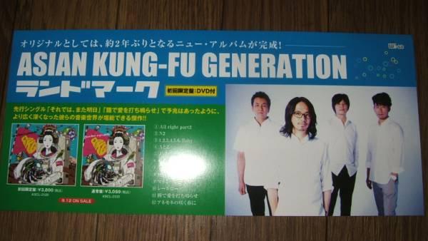 ミニポスターF6 ASIAN KUNG-FU GENERATION/ランドマーク 非売品!