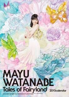 プレミアム出品!AKB48渡辺麻友2015壁掛けカレンダー ライブ・総選挙グッズの画像