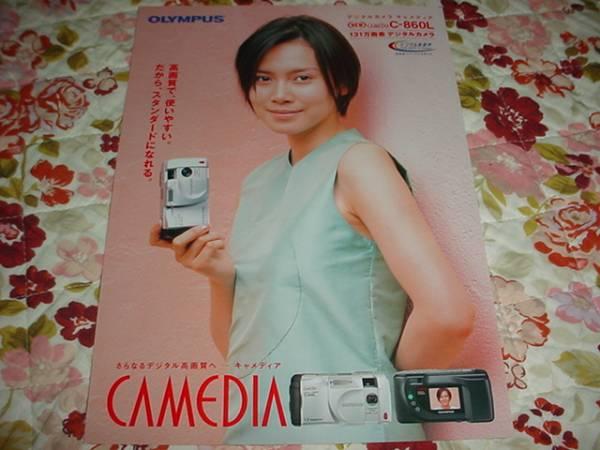 即決!2000年1月 オリンパス C-860Lのカタログ 中谷美紀
