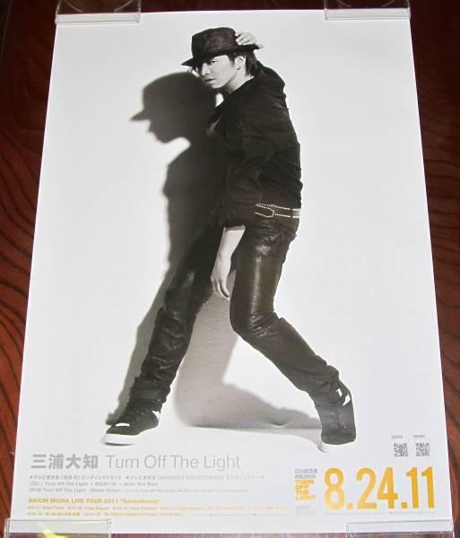 /∴三浦大知 [Turn Off The Light] 告知ポスター