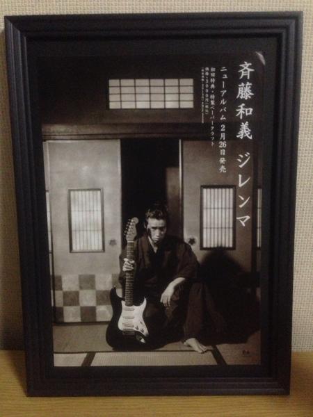 『斉藤和義 ジレンマ』 額装品 A4フレーム付