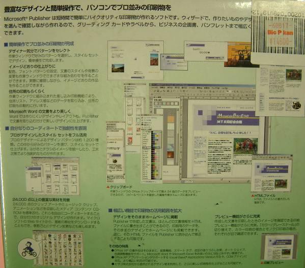630 4988648112810 microsoft publisher 200 ヤフオク