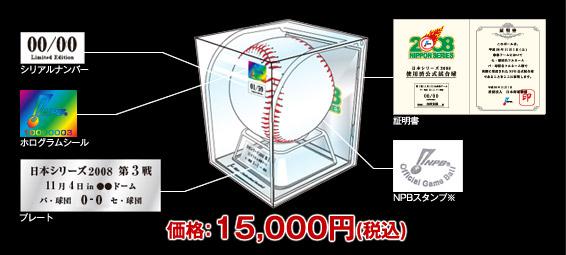 2008 日本シリーズ使用済球【第5戦】 NPB証明書付 巨人vs西武