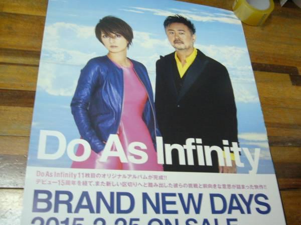 B2大 ポスター Do As Infinity BRAND NEW DAYS