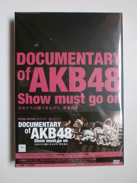 DOCUMENTARY OF AKB48 Show must go on ライブ・総選挙グッズの画像