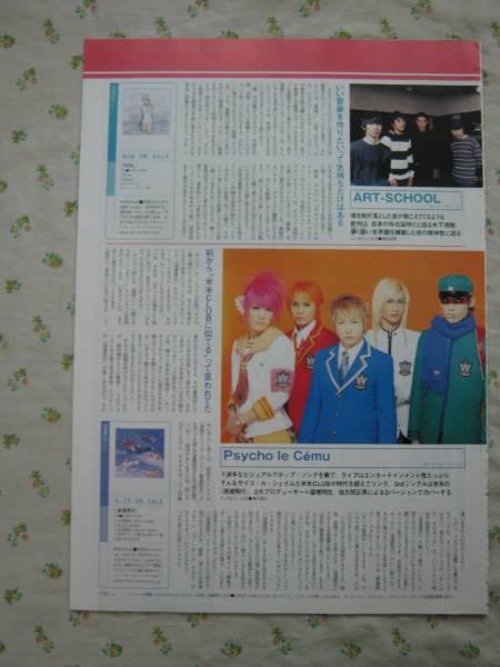 '03【前々から米米clubに】 サイコ・ル・シェイム ♯