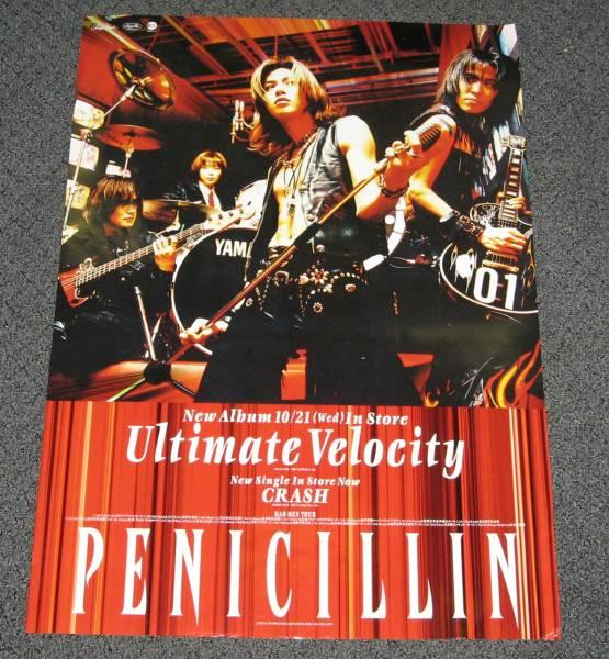 B-3 PENICILLIN / Ultimate Velocity 宣伝ポスター