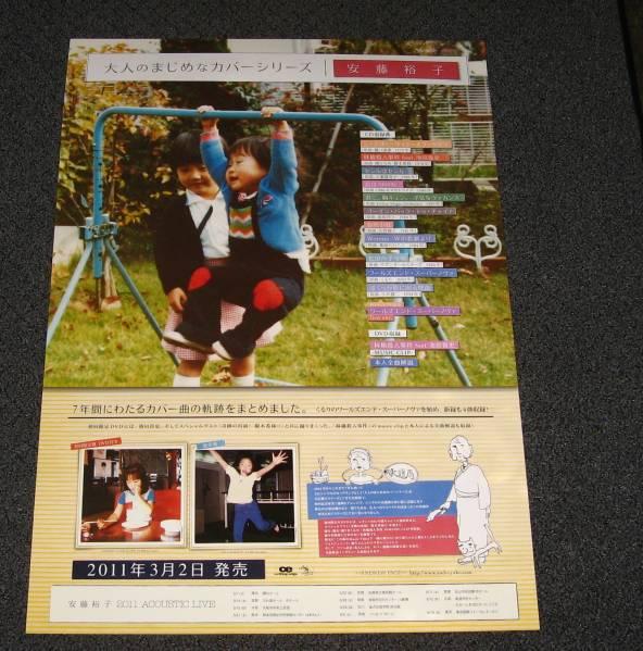 B-5 安藤裕子/ 大人のまじめなカバーシリーズ 告知ポスター