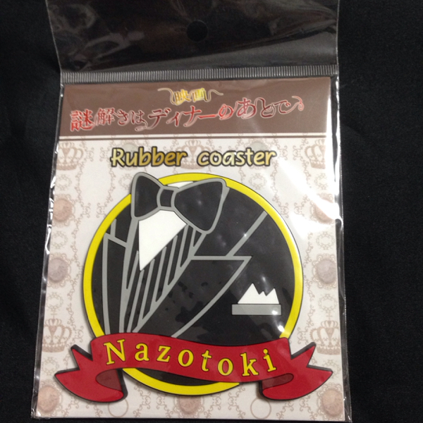 謎解きはディナーのあとで★ラバーコースター 未開封 櫻井翔 大野智 相葉雅紀 二宮和也 松本潤/CD DVD Blu-ray