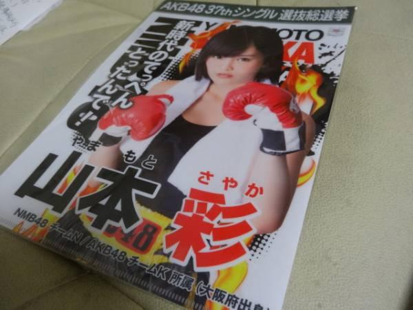AKB48 37thシングル選抜総選挙クリアファイル 山本彩 ライブ・総選挙グッズの画像