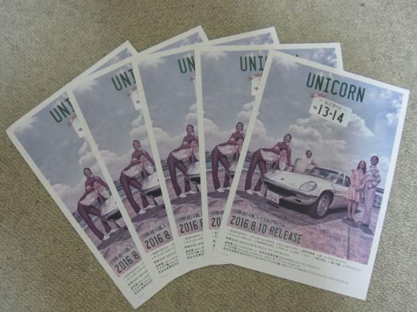 ユニコーン「ゅ 13-14」ツアー2016「第三パラダイス」チラシ5部