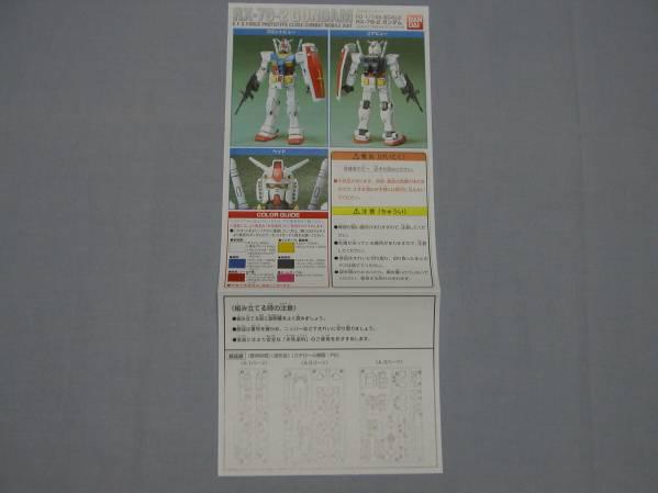 機動戦士ガンダム プラモデル FG1/144 RX-78-2 ガンダム 取説 5枚セット_画像2