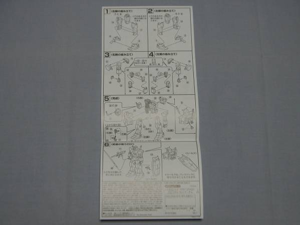 機動戦士ガンダム プラモデル FG1/144 RX-78-2 ガンダム 取説 5枚セット_画像3