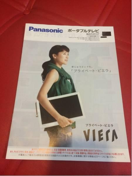 綾瀬はるか パナソニック Panasonic A4 カタログ 表紙